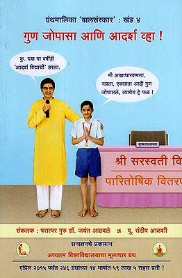 गुण जोपासा आणि आदर्श व्हा !: Generate Points and Become The Model ! (Marathi)