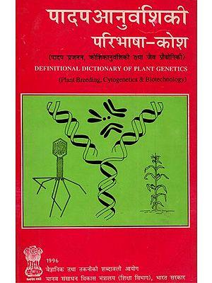 पादप आनुवंशिकी परिभाषा-कोश: Plant Denetics Definition Dictionary (An Old Rare Book)