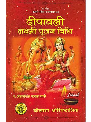 दीपावली लक्ष्मी पूजन विधि: Deepavali Lakshmi Pujan Vidhi