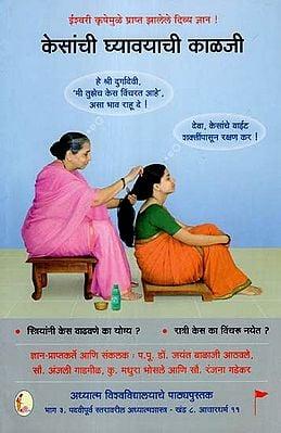 केसांची ध्यावयाची काळजी: Hair Care (Marathi)