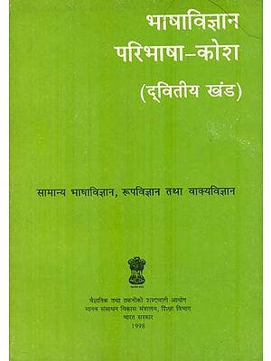 भाषाविज्ञान परिभाषा कोश: Linguistics Definition Dictionary (An Old and Rare Book)