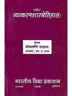 व्याकरणशास्त्रेतिहासः : History of Vyakarana