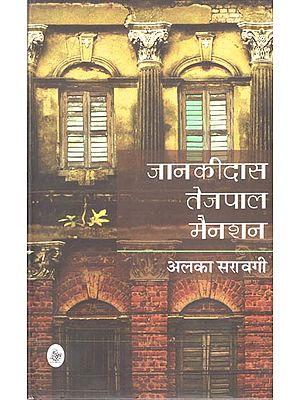 जानकीदास तेजपाल मैनशन: Jankidas Tejpal Mansion ( A Novel )