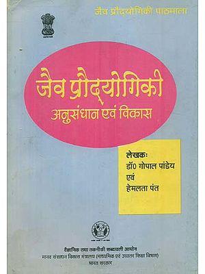 जैव प्रौद्योगिकी अनुसंधान एवं विकास: Biotechnology Research & Development (An Old and Rare Book)