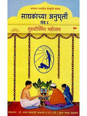 साधकांच्या अनुभूती गुरुपौर्णिमा महोत्सव - खंड ६: Student Experiences Gurupaurnima Festival - Khand - 6 (Marathi)