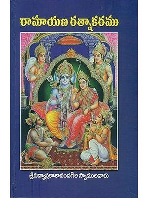 రామాయణ రత్నాకరము: Ramayan Ratnakar (Telugu)