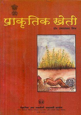 प्राकृतिक खेती: Natural Farming (An Old and Rare Book)