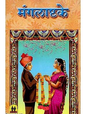मंगलाष्टके: Blessings (Marathi)