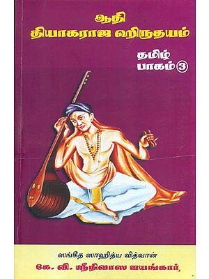 ஆதி தியாகராஜ ஹிந்தயம்: Adi Tyagaraja Hindu Dharma (Tamil)