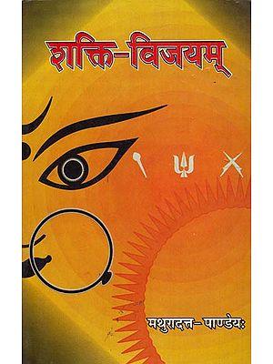 शक्ति-विजयम: Shakti Vijayam