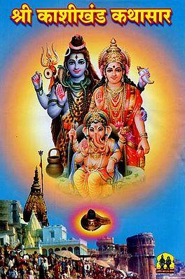 श्री काशीखंड कथासार: Shri Kashikhand Kathasar (Marathi)