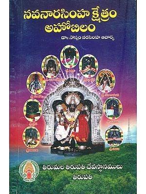 నవనారసింహ క్షేత్రం అహోబిలం: Navanarasimha Kshetram-Ahoblam