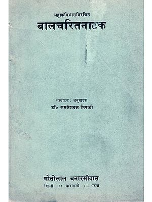 बालचरितनाटक: Child Drama (An Old and Rare Book)