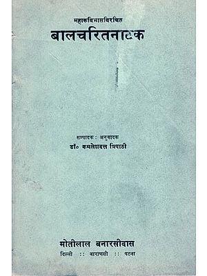 बालचरितनाटक: Child Drama (An Old and Rare Book)