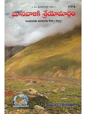 మాసవాళికి ర్త్యామూర్గం:  For Human Welfare (Telugu)
