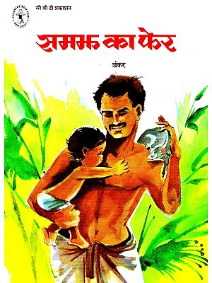समझ का फेर : Samajh ka Pher