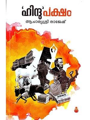 Hindu Paksham (Malayalam)