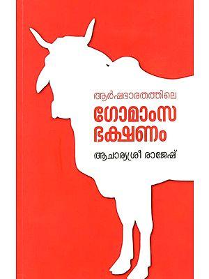 Arshabharathathile Gomamsabhakshanam (Malayalam)