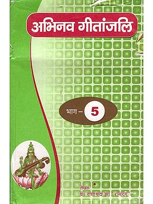 अभिनव गीतांजलि: Abhinava Geetanjali, With Notation (Part-5)