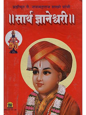 सार्थ ज्ञानेश्र्वरी - Jnaneshwar with Meaning (Marathi)