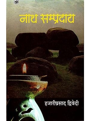नाथ सम्प्रदाय: Nath Sampradaya