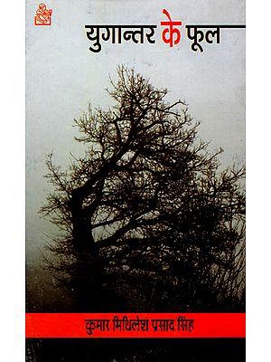 युगान्तर के फूल: Yugantar ke Phool (Poems)