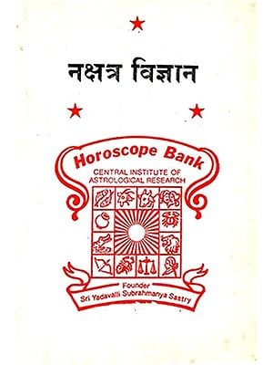 नक्षत्र विज्ञान: Science of Star- Astrology (An Old and Rare Book)