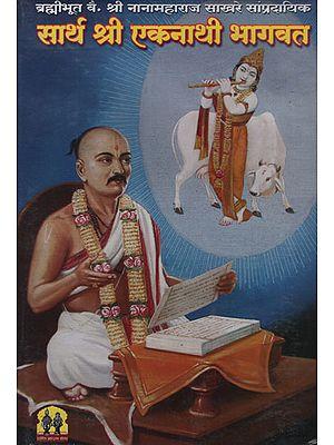सार्थ श्री एकनाथी भागवत: Shri Ekanathi Bhagawat With Meaning  (Marathi)