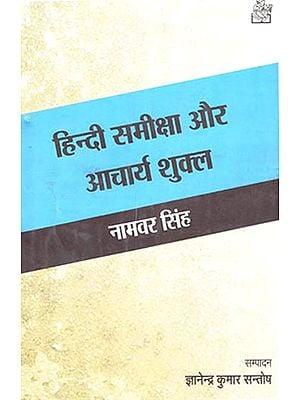 हिंदी समीक्षा और आचार्य शुक्ल: Hindi Review And Acharya Shukla