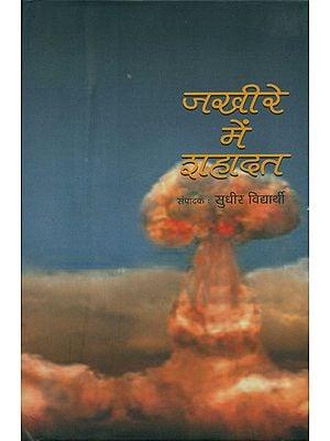 जखीरे में शहादत : Jakheere Mein Shahadat