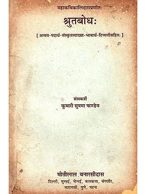 श्रुतबोध: Shrutbodh of Kalidas (An Old and Rare Book)