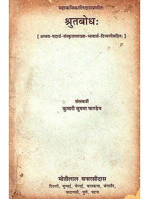 श्रुतबोध: Shrutbodh of Kalidas (An Old and Rare Book)