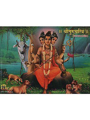 श्री गुरुचरित्र कथासारासहित - Story of Shri Gurucharitra with Kathasara  (Marathi)