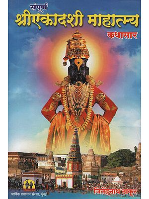 संपूर्ण श्रीएकादशी माहात्म्य कथासार - A Complete Story of Sri Ekadashi (Marathi)