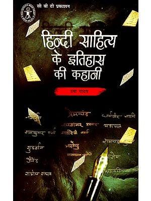 हिंदी साहित्य के इतिहास की कहानी: Story of History of Hindi Literature