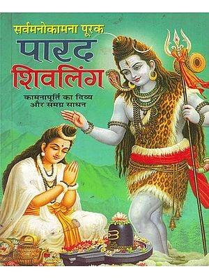 पारद शिवलिंग (सर्वमनोकामना पूरक): Parad Shiva Linga (Sarva Manokamna Purak)
