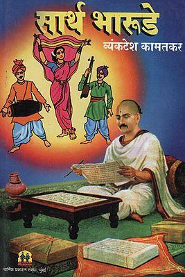 सार्थ भारुडे – Bharude with Meaning (Marathi)