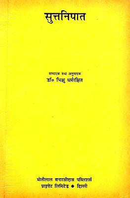 सुत्तनिपात: Suttnipat (An Old and Rare Book)