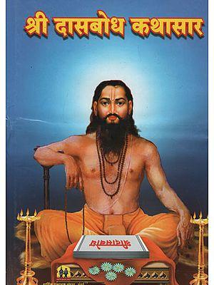 श्री दासबोध कथासार - Entire Story of Shri Dasbodha (Marathi)