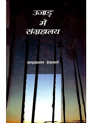 उजाड़ में संग्रहालय: Museum in Ruins ( A Collection of Hindi Poems )