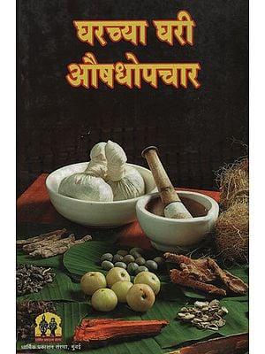 घरच्या घरी औषधोपचार -  Home Medicine (Marathi)