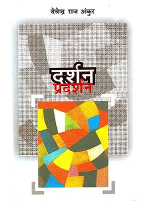 दर्शन प्रदर्शन: Philosophy Performance ( Articles on Theatre )