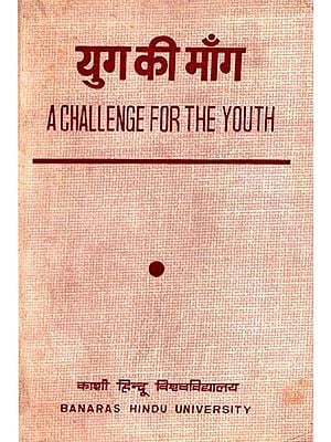 युग की माँग: A Challenge For The Youth (An Old and Rare Book)