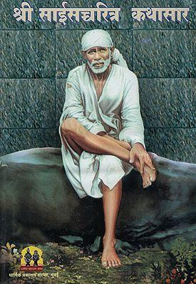 श्री साईसचरित्रत कथासार – Entire Story of Shri Sai (Marathi)