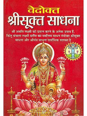 श्री सूक्ता साधना: Shri Sukta Sadhana