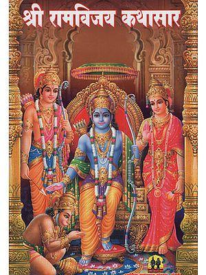 श्री रामविजय काथासार – Entire Story of Shri Ramvijay (Marathi)