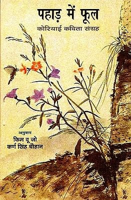 पहाड़ में फूल : Flowers in The Mountain ( A Collection of Poems )