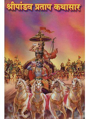 श्रीपांडव प्रताप कथासार – Story of Pandavas (Marathi)