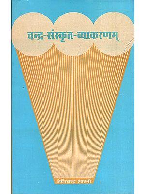 चन्द्र-संस्कृत-व्याकरणम: Chandra Sanskrit Vyakaranam