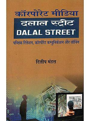 कॉरपोरेट मीडिया : दलाल स्ट्रीट: Corporate Media : Dalal Street